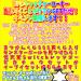 ★★【松戸店】7/22■アミューズコーナーよりイベント情報です!◆≪7月27日&7月28日≫『当たりくじとポケモンGETだぜ』イベント開催!◆詳細は記事内容をご確認ください!★★