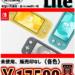 【酒々井店】★Nintendo Switch Lite強化買取いたします!★