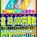 【松戸店】★9/20発売任天堂Switchライト高価買取致します!更に!数量限定!3色売ると査定合計額に+ボーナス★